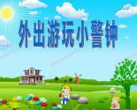 幼儿园安全课件《外出游玩小警钟》