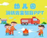 幼儿园消防安全教育知识ppt