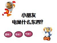 幼儿园卡通版安全用电ppt课件