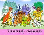 大班音乐《小动物唱歌》