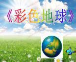 大班艺术PPT课件《彩色地球》