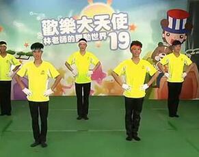 林老师的舞动世界全集