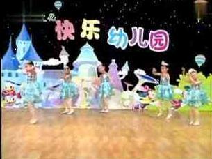 2016快乐幼儿园儿童舞蹈