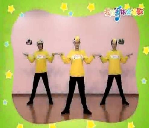 小黄鸭减肥 舞蹈视频