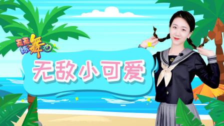 天天练舞功-第2期 幼儿园最火舞蹈《无敌小可爱》