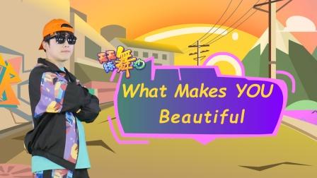 天天练舞功-第15期 What Makes You Beautiful