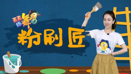 天天练舞功-第22期 幼儿舞蹈《粉刷匠》