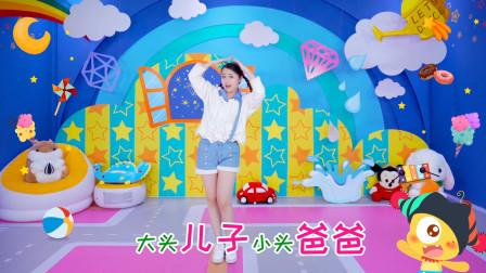 天天练舞功-第27期 经典动画儿歌《大头儿子小头爸爸》幼儿舞蹈