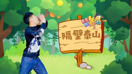 天天练舞功-第11期 又一支抖音红歌上线!《隔壁泰山》圣诞新年嗨起来