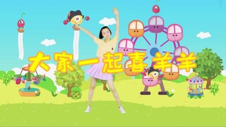 天天练舞功-第13期 幼儿舞蹈《大家一起喜羊羊》