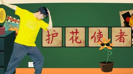 天天练舞功-第16期 网络热歌《护花使者》舞蹈