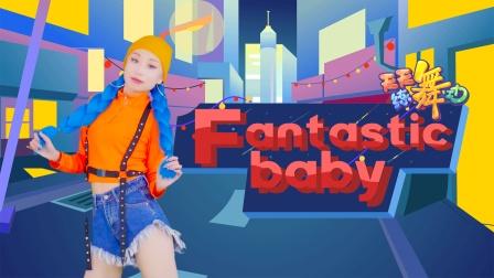 天天练舞功-第18期 《Fantastic Baby》舞蹈
