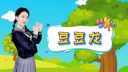 天天练舞功-第5期 宫崎骏的童话世界《豆豆龙》幼儿舞蹈