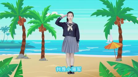 天天练舞功-第6期 幼儿舞蹈《我是小海军》